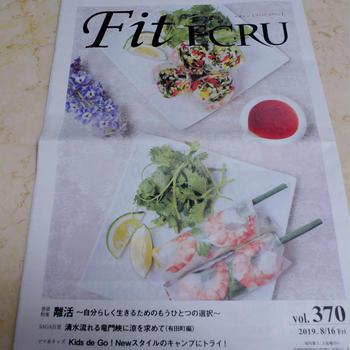 夏の香味野菜活用レシピ