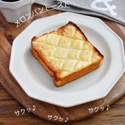 絶対喜ぶ食パンアレンジ♪【メロンパントースト】#朝食#食パンアレンジ