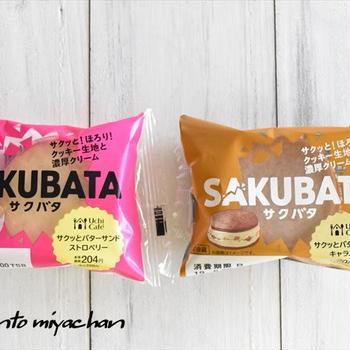 ローソンの新商品「サクバタ(SAKUBATA)」2種を食べてみました♪