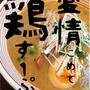 希少なお客様 天満橋らーめんつけ麺 自家製麺<山麺>