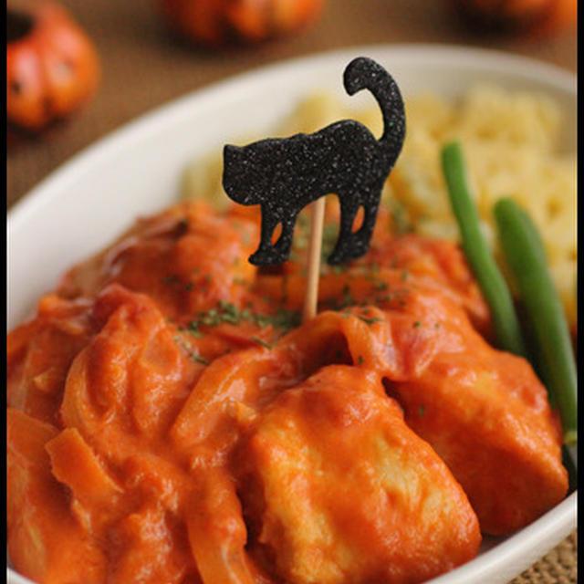 ハロウィンパーティーにも!簡単・鶏むね肉のトマトクリーム煮
