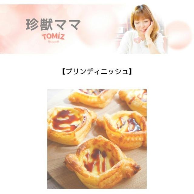 富澤商店さんの冷凍デニッシュ生地で焼く♡お手軽プリンデニッシュ