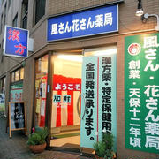塩抜きダイエット~漢方ダイエット~