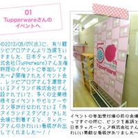 タッパーウェアさん×レシピブログさんのコラボイベント「簡単&時短料理で暑い夏を乗り切ろう!」のイベント参加レポート~☆ -1-