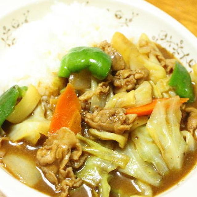 回鍋肉カレー  レシピ