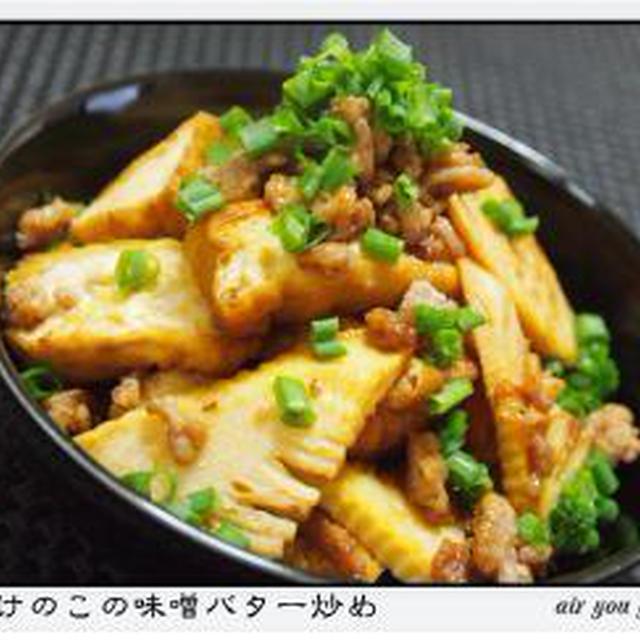 ✿たけのこの味噌バター炒め✿