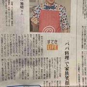 「パパ料理」で家族笑顔に 2018年10月23日(火)  読売新聞 朝刊   すてきLIFE  パパ料理研究家 滝村雅晴 掲載