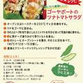 ■連載さくら大福 VOL108(7・8月号)今回のエントリーはこれに決まり!!【ゴーヤボートのツナトマトサラダ】