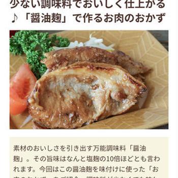 【掲載】少ない調味料でおいしく仕上がる♪「醤油麹」で作るお肉のおかず/フーディストノート