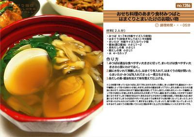 おせち料理のあまり食材みつばとはまぐりとまいたけのお吸い物 汁物料理 -Recipe No.1286-
