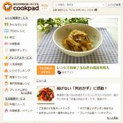 ピックアップレシピに掲載していただきました♪「レンジで簡単♪玉ねぎの塩昆布和え」