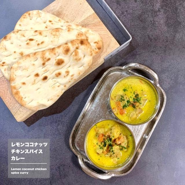 レモンココナッツチキンスパイスカレー♡【#スパイスカレー#レシピ】