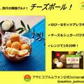 今日は和菓子の日だけど韓国グルメをご紹介。