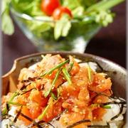 スモークサーモンのピリ辛ごまたっぷり刺身風丼 & お教室中継
