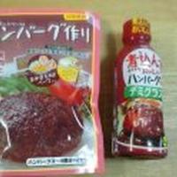 ☆妊婦さんにオススメ!鉄分&食物繊維が入った簡単煮込みハンバーグ☆