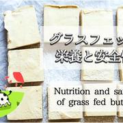 イラストで分かるグラスフェッドバターの栄養と安全性