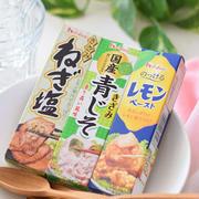 【スパイス大使】2月のスパイスのご紹介♡2月10日発売のハウス食品の新商品です♪