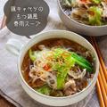 ♡豚バラキャベツのもつ鍋風春雨スープ♡【#簡単レシピ #おかずスープ #時短 #節約】