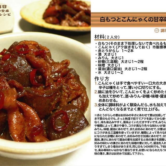 白もつとこんにゃくの甘辛味噌炒め煮 炒め煮料理 -Recipe No.1148-