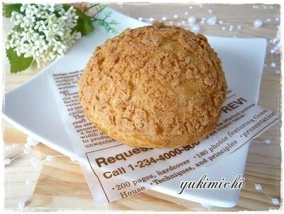 ☆モニター☆フルグラdeクッキーシュークリーム☆