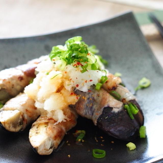 茄子の豚肉巻き おろしポン酢
