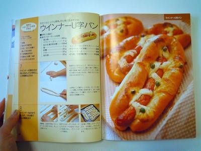 はじめてでも焼ける 基本の手づくりパン