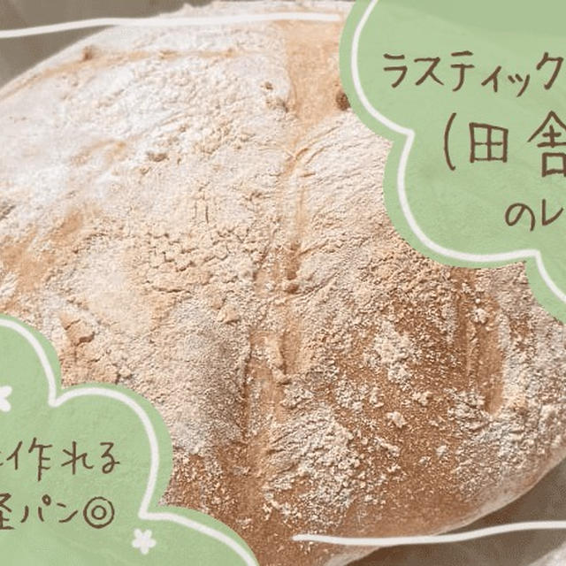 こねないから簡単!材料4つ★ラスティックブレッド(田舎パン)のレシピ