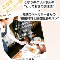 パン料理研究家シロのご当地グルメメニュー開発!【福岡県福津市・地域活性化】
