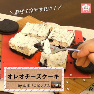 【動画レシピ】バレンタインに♪混ぜて冷やすだけ!「オレオチーズケーキ」
