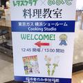 ♡レタスクラブ×ののじ♡社長も登場♡東京ガス横浜ショールームで素敵な料理教室♡