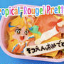 キュアサマー弁当 (トロピカル〜ジュ!プリキュア キャラ弁) | 英語料理 レシピ動画 | OCHIKERON