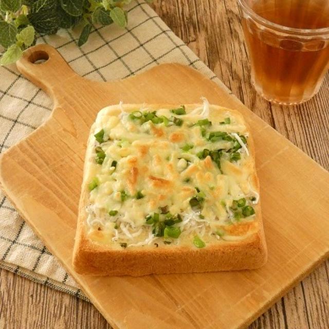 大分県産味一ねぎとしらすの冷凍作りおきチーズトースト