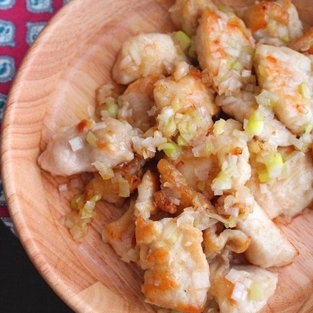 簡単美味しい*鶏むね肉のネギ塩炒め