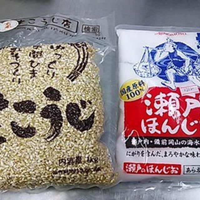 玄米塩麹 作り方
