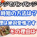 【レシピ】蒸し鶏バンバンジー風!時短にレンジでチンだけ!