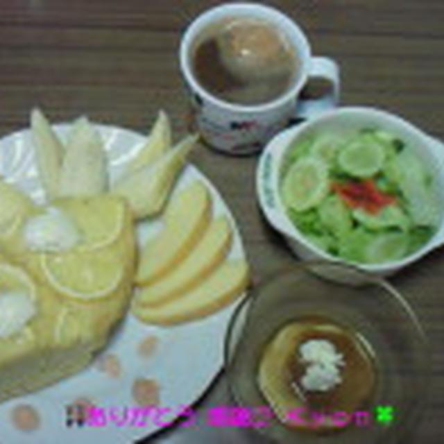 Good-morning Kyonのレモンケーキ&フルーツ盛り~&野菜サラダ~編じゃよ♪