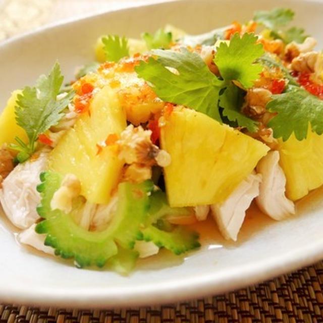 パイナップルを添えて~ゴーヤと鶏ささみのエスニックサラダ