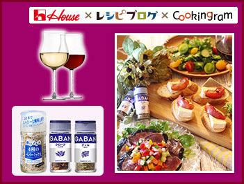スパイスで料理上手 ワインと楽しむ簡単おつまみレシピ