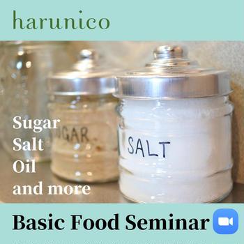 【何が学べる?】新講座「Basic Food セミナー・Zoomオンライン」