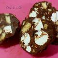 チョコサラミ~♡