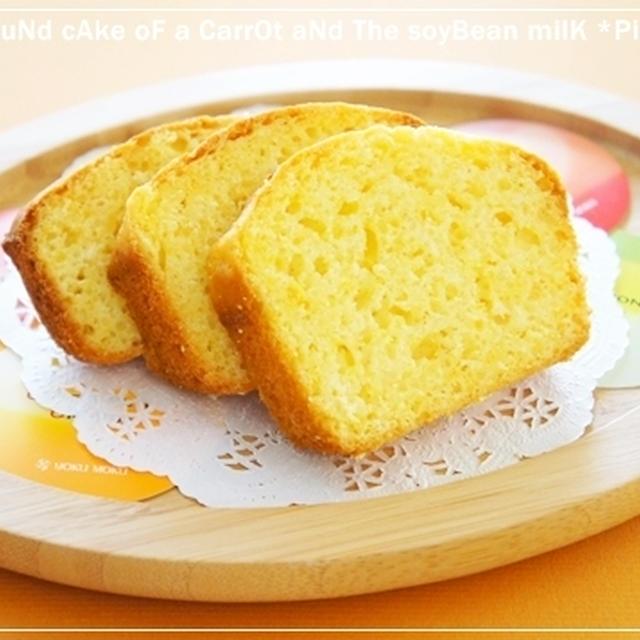 にんじんと豆乳のパウンドケーキ