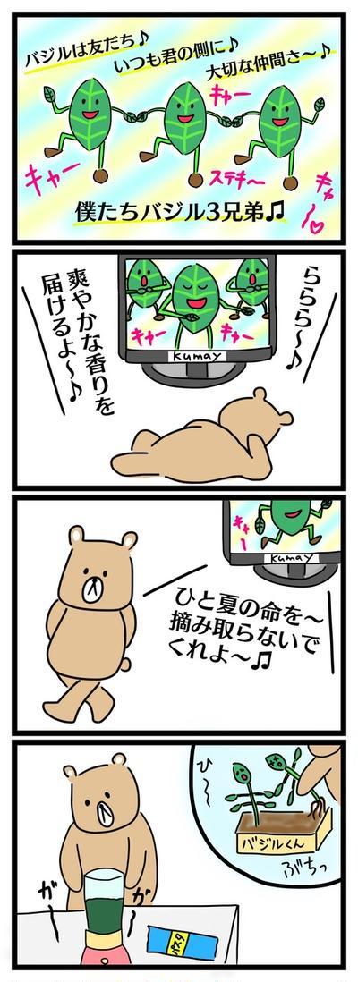 「バジルライフ」ジェノベパズタ(4コマ漫画)