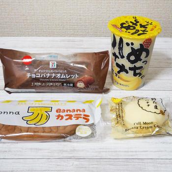 【8/7はバナナの日】バナナ商品色々〜♪