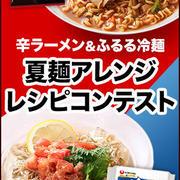 辛ラーメン&ふるる冷麺で夏麺アレンジレシピ公開になっています