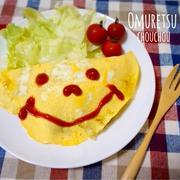 ひき肉で裏技付きチーズオムレツ-レンジで簡単薄焼き卵♪