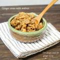 生姜シロップで残った生姜を利用♪クルミ入り生姜味噌