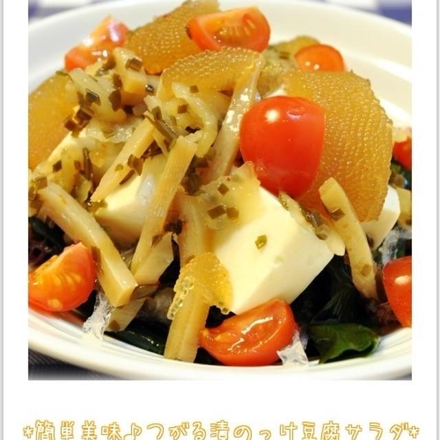 ☆簡単美味♪ つがる漬のっけ豆腐サラダ☆