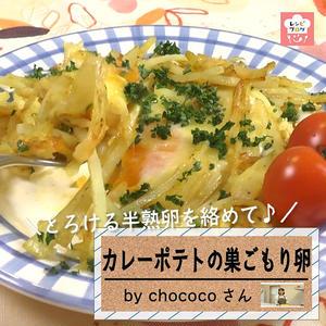 【動画レシピ】卵とチーズでWとろ~り♪「カレーポテトの巣ごもり卵」