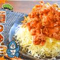 最楽3分!焦がし麺つゆマヨの旨山盛り豚キムサラダ(糖質5.6g) by ねこやましゅんさん