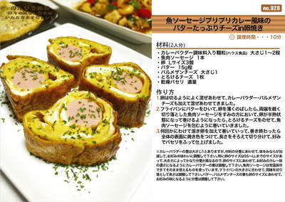 魚肉ソーセージプリプリカレー風味のバターたっぷりチーズin卵焼き -Recipe No.928-